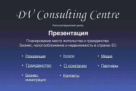 DV Consulting Centre