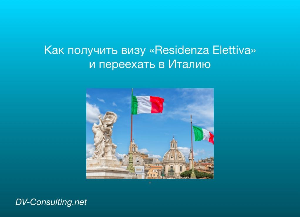Виза Residenza Elettiva в Италию